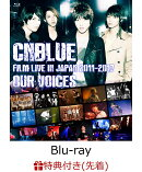 "【先着特典】CNBLUE:FILM LIVE IN JAPAN 2011-2017 ""OUR VOICES""(BOOK MARKER(しおり)付き)【Blu-ray】"