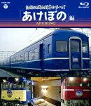 記憶に残る列車シリーズ 「あけぼの」編【Blu-ray】