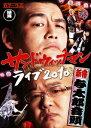 サンドウィッチマン ライブ2010 新宿与太郎音頭 [ サンドウィッチマン ]