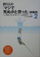 釣り人の「マジで死ぬかと思った」体験談(2)