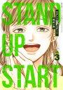スタンドUPスタート 3 (ヤングジャンプコミックス) [ 福田 秀 ]