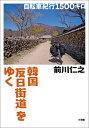韓国「反日街道」をゆく 自転車紀行1500キロ [ 前川仁之 ]