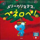 メリークリスマス、ペネロペ! (たのしいしかけえほん)