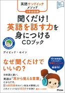 聞くだけ!英語を話す力を身につけるCDブック