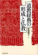 道教経典の形成と仏教