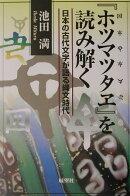 『ホツマツタヱ』を読み解く