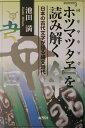 『ホツマツタヱ』を読み解く 日本の古代文字が語る縄文時代 [ 池田満(ヲシテ文献研究) ]