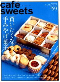 cafe-sweets (カフェースイーツ) vol.193 (柴田書店MOOK) [ 柴田書店 ]