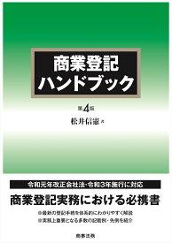 商業登記ハンドブック〔第4版〕 [ 松井 信憲 ]