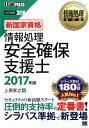 情報処理教科書 情報処理安全確保支援士 2017年版 (EXAMPRESS) [ 上原 孝之 ]