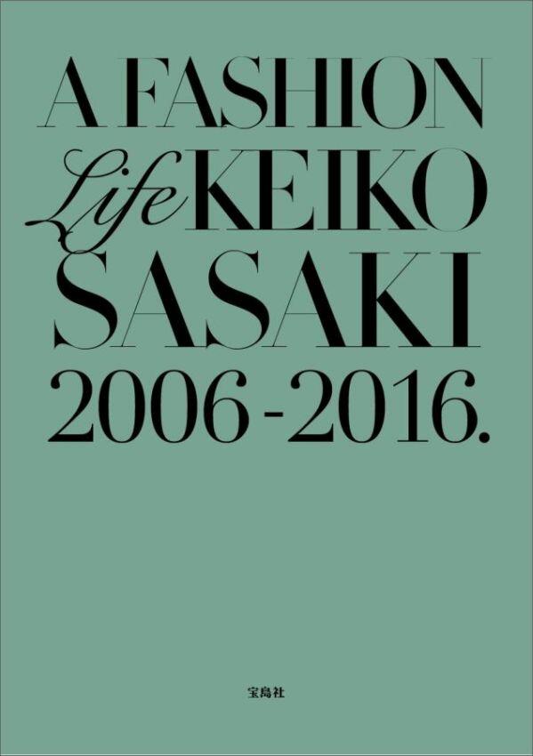 A FASHION Life KEIKO SASAKI 2006-2016. [ 佐々木敬子 ]