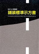 舗装標準示方書(2014年制定)