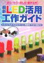 最新LED活用工作ガイド トランジスタ・ICからマイコン制御まで光で遊ぼう! [ 遠藤敏夫 ]