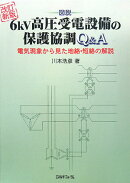 6kv高圧受電設備の保護協調Q&A改訂新版