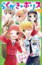 らくがき☆ポリス(7) 「好き」の奇跡 (角川つばさ文庫) [ まひる ]