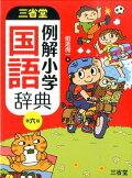 三省堂例解小学国語辞典第6版