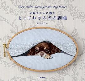 とっておきの犬の刺繡 犬好きさんに贈る [ 米井 美保代 ]