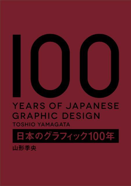 日本のグラフィック100年 [ 山形季央 ]