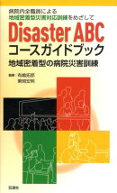 Disaster ABCコースガイドブック