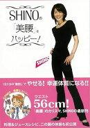 【バーゲン本】 SHINOの「美腰」でハッピー!