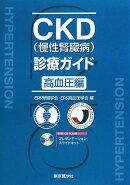 CKD(慢性腎臓病)診療ガイド(高血圧編)