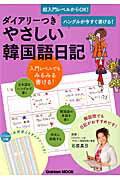 やさしい韓国語日記
