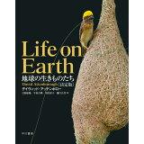地球の生きものたち決定版