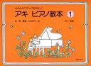 アキ ピアノ教本(1) ふよみとテクニックをたのしく [ 呉暁 ]