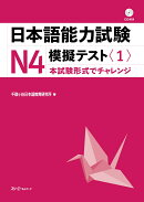 日本語能力試験N4模擬テスト〈1〉