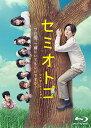 セミオトコ Blu-ray BOX【Blu-ray】 [ 山田涼介 ]