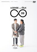 LICENSE vol.TALK ∞09