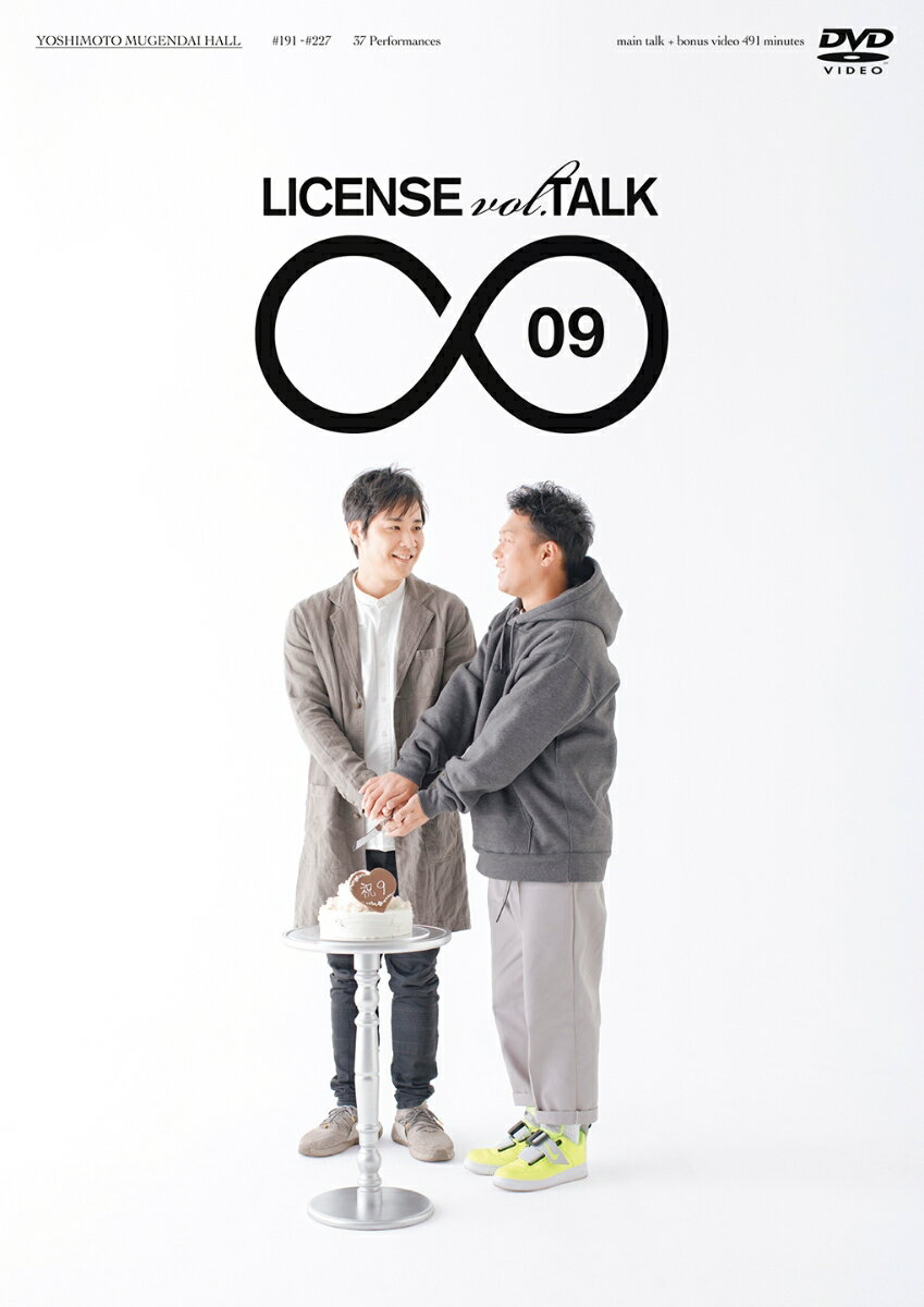 LICENSE vol.TALK ∞09 [ LICENSE ]