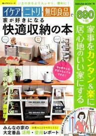 イケア・ニトリ・無印良品で家が好きになる快適収納の本 (サクラムック 楽LIFEシリーズ)