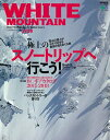 WHITE MOUNTAIN(2018) 極上のスノートリップへ行こう! (エイムック PEAKS特別編集)