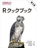 Rクックブック 第2版