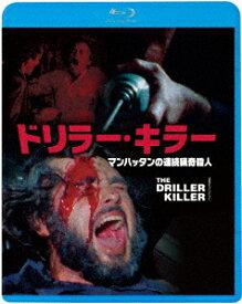 ドリラー・キラー マンハッタンの連続猟奇殺人【Blu-ray】 [ ジミー・レイン(アベル・フェラーラ) ]