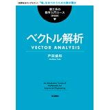 ベクトル解析新装版 (理工系の数学入門コース 新装版)