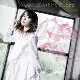Arch Angel [ 綾野ましろ ]