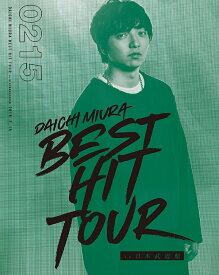 DAICHI MIURA BEST HIT TOUR in 日本武道館 Blu-ray+スマプラムービー(2/15公演)【Blu-ray】 [ 三浦大知 ]