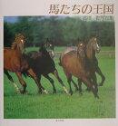 馬たちの王国