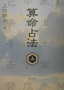 算命占法(上)