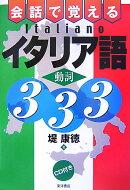 会話で覚えるイタリア語動詞333
