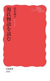 源氏物語を読む (岩波新書 新赤版 1885) [ 高木 和子 ]