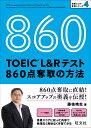 TOEIC L&Rテスト 860点 奪取の方法 [ 藤枝暁生 ]