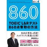 TOEIC L&Rテスト860点奪取の方法 (目標スコア奪取シリーズ)