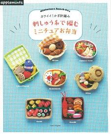 刺しゅう糸で編むミニチュアお弁当 カワイイ!かぎ針編み (Asahi Original)