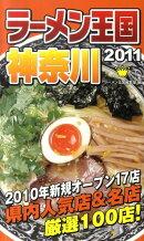 ラーメン王国神奈川(2011)
