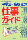 中学生・高校生の仕事ガイド(2020-2021年版) [ 進路情報研究会 ]