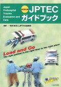 JPTECガイドブック改訂第2版