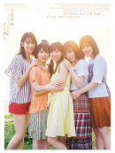 【楽天ブックス限定カバー表紙】日向坂46 1stグループ写真集(タイトル未定)